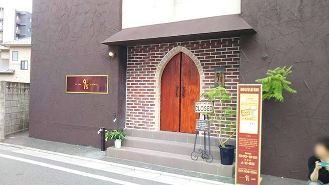 91/5(きゅうとごぶんのいち)