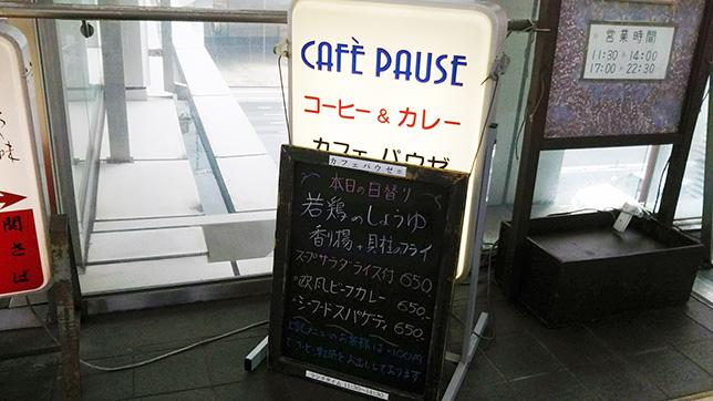 カフェパウゼ