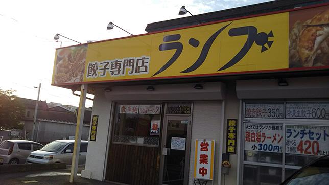 餃子専門店 ランプ外観