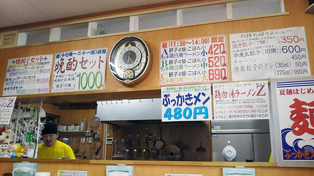 餃子専門店 ランプ店内