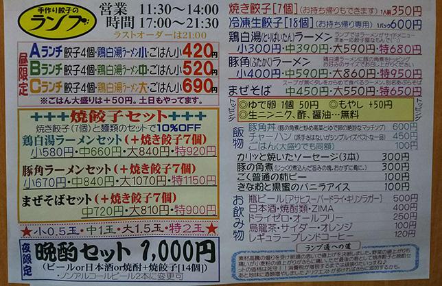 餃子専門店 ランプ