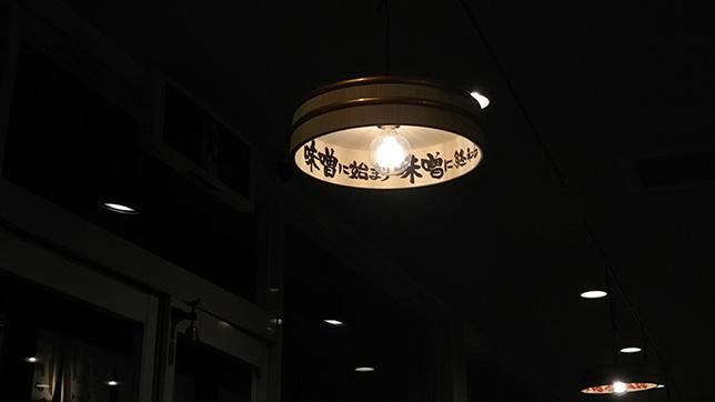 味噌の達人ランプ