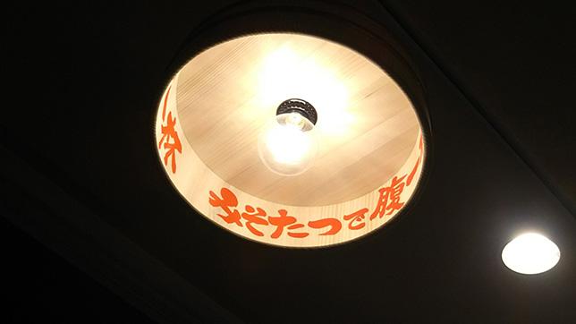 味噌の達人ランプ2