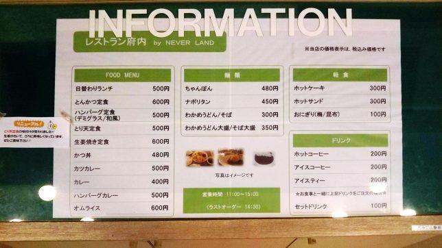 レストラン府内メニュー1