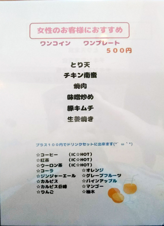 百姓茶屋メニュー3