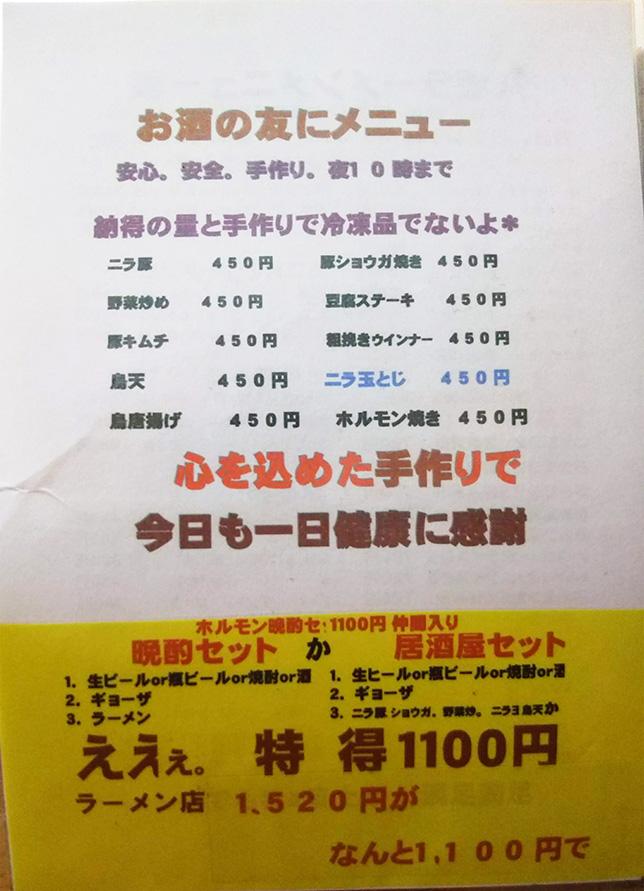 八坂ラーメン メニュー3