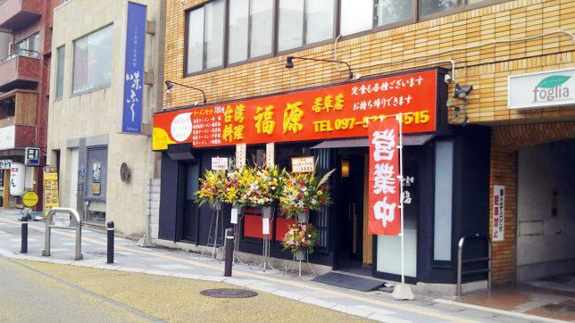 福源中央町店外観