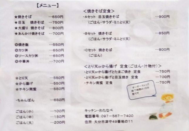 キッチンわたなべメニュー1