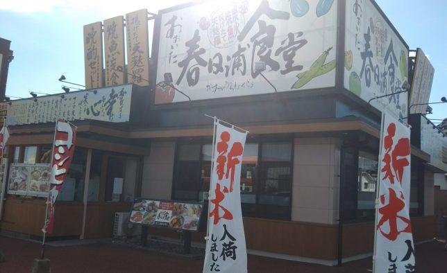 春日浦食堂外観