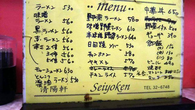 清陽軒竹町支店メニュー1