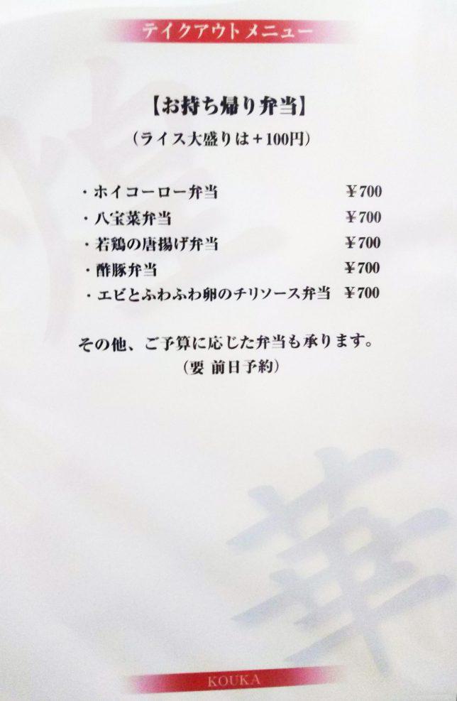 煌華メニュー3