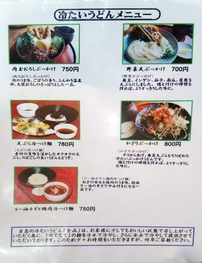 蔵茶屋メニュー4