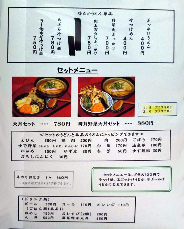 蔵茶屋メニュー1