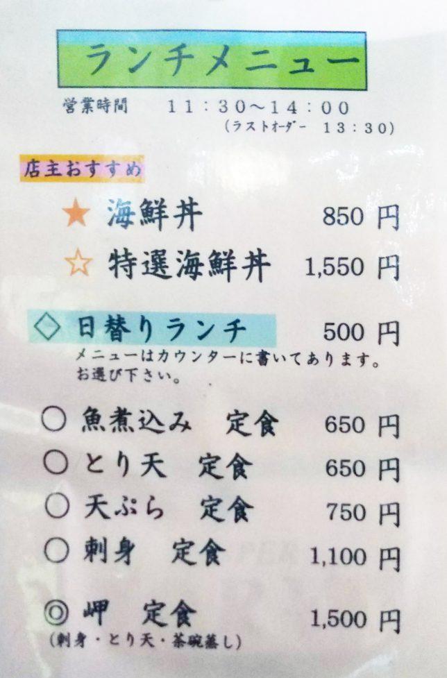 食彩岬メニュー