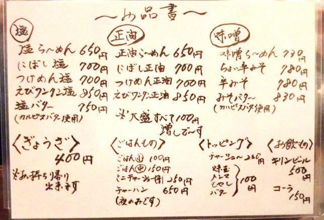 函館ラーメン藍メニュー
