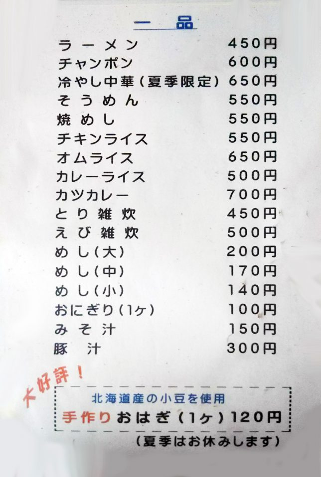泉田メニュー1