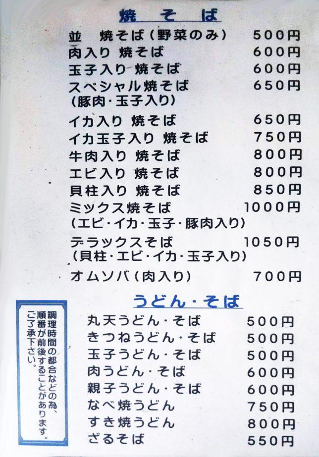 泉田メニュー4