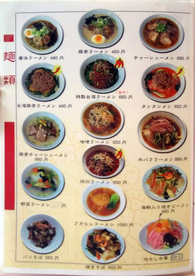 しんせい麺
