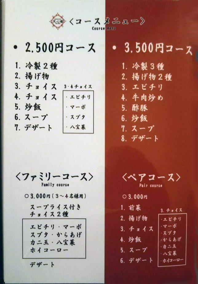 天心楼メニュー8