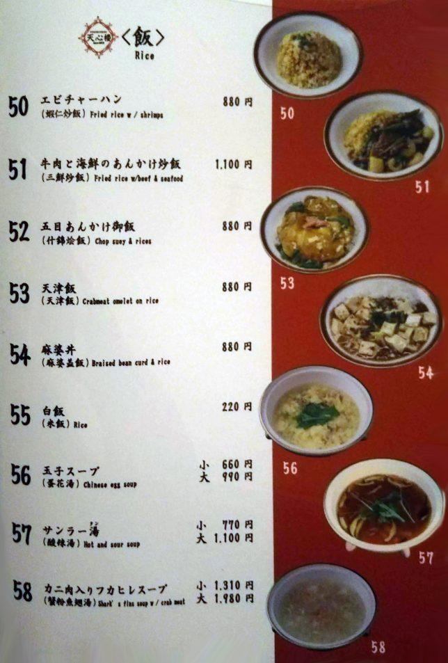 天心楼メニュー6