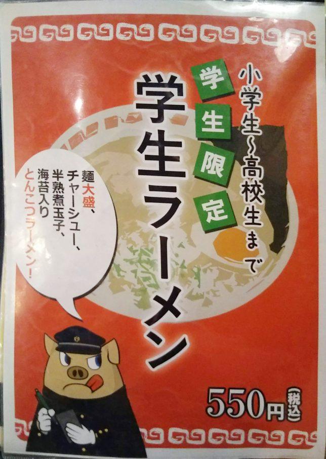 菊の屋メニュー3