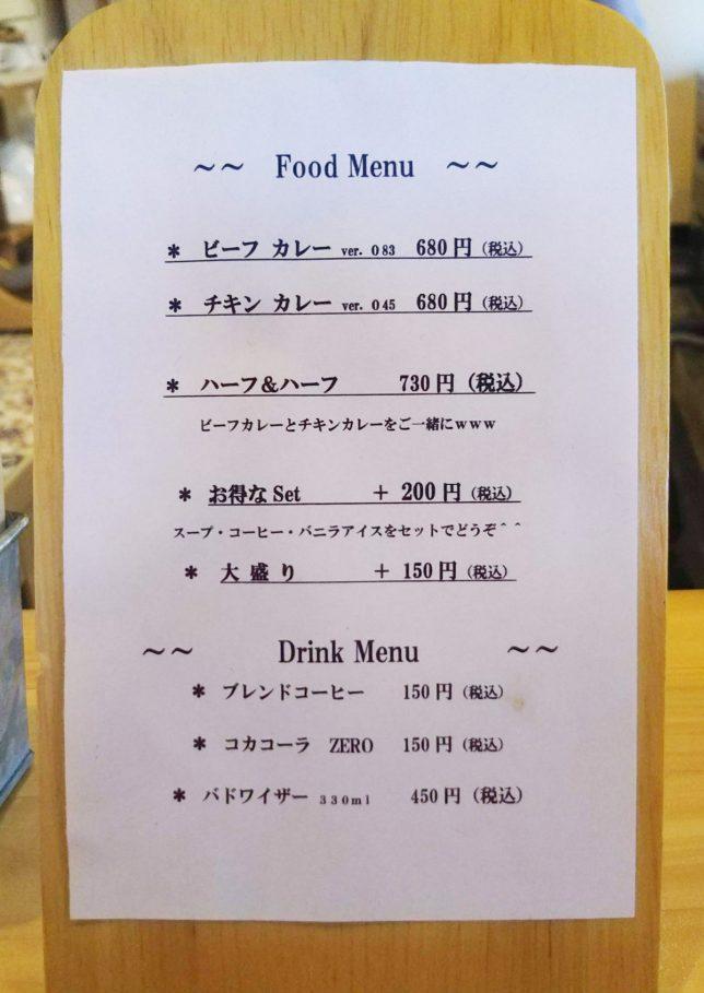 CurryKメニュー
