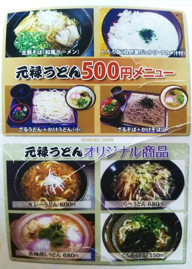 元禄メニュー1