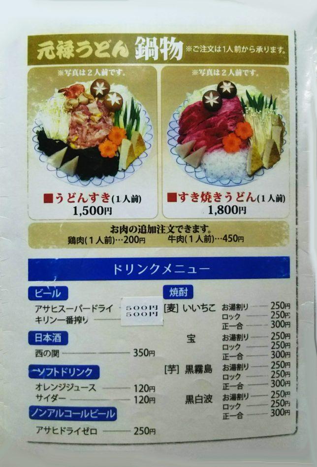 元禄うどんメニュー3