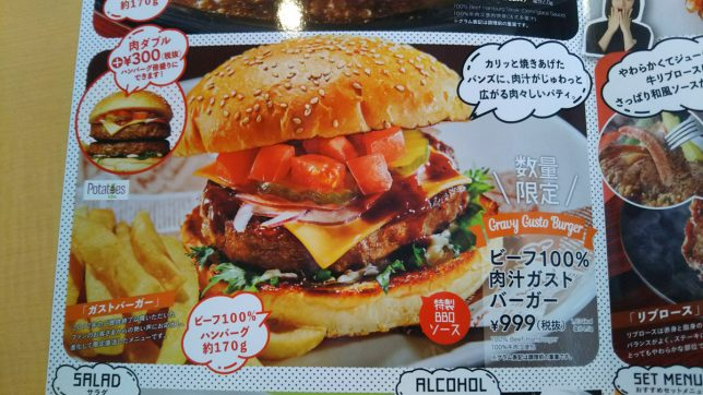 肉祭りメニュー2