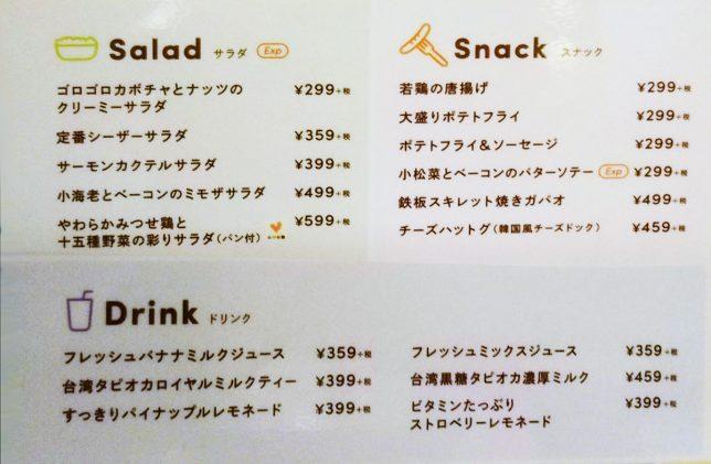 ジョイフルEXメニュー4