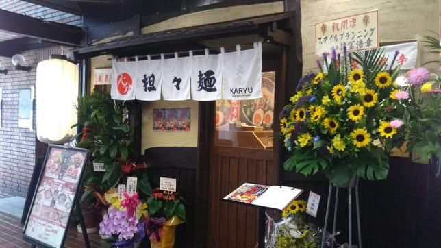 担々麺専門店 火竜 外観