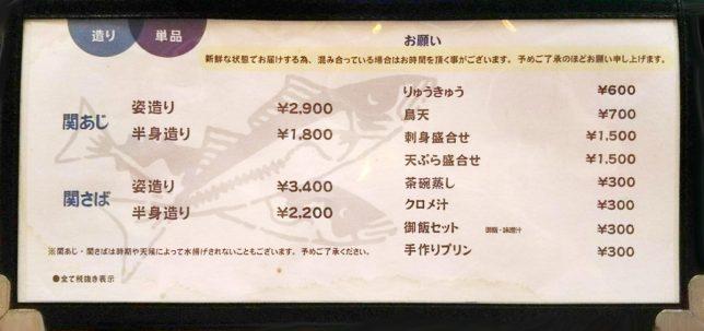 関アジ関サバ館メニュー2