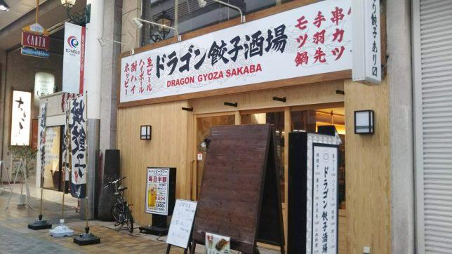 ドラゴン餃子酒場外観