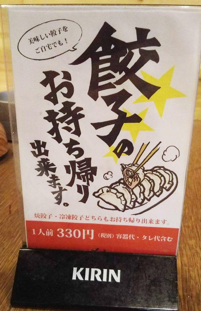 餃子お持ち帰り1人前330円