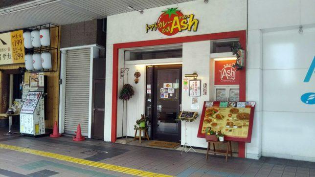 トマトカレーの店Ash外観