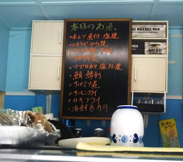 鉢屋今日のお魚