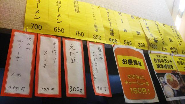 竹町ラーメンカウンター上のメニュー