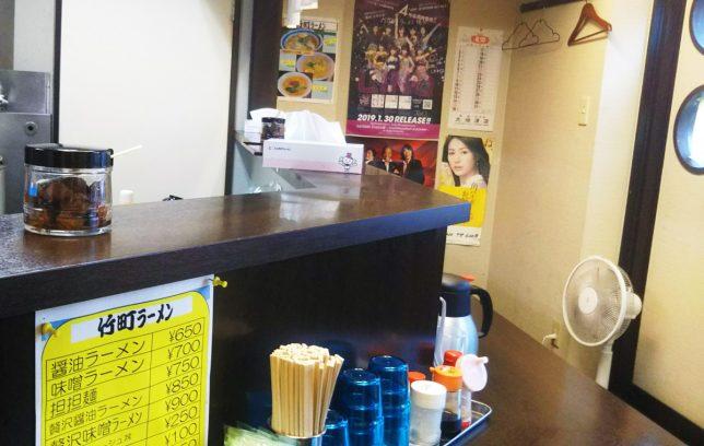 竹町ラーメンカウンター