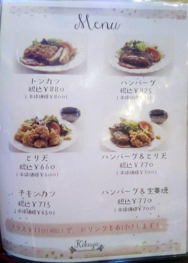 菊家メニュー2