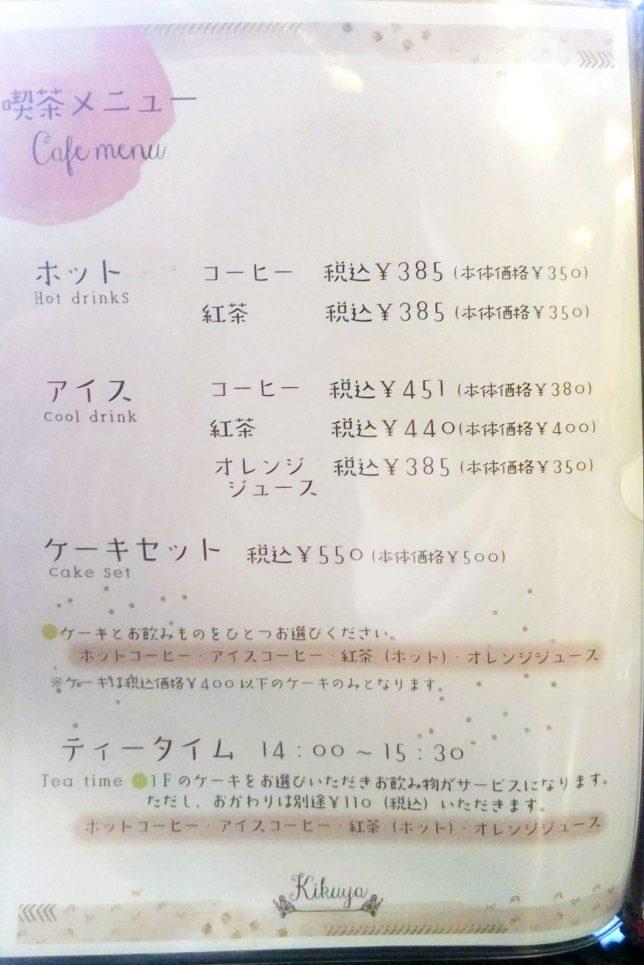 菊家メニュー5