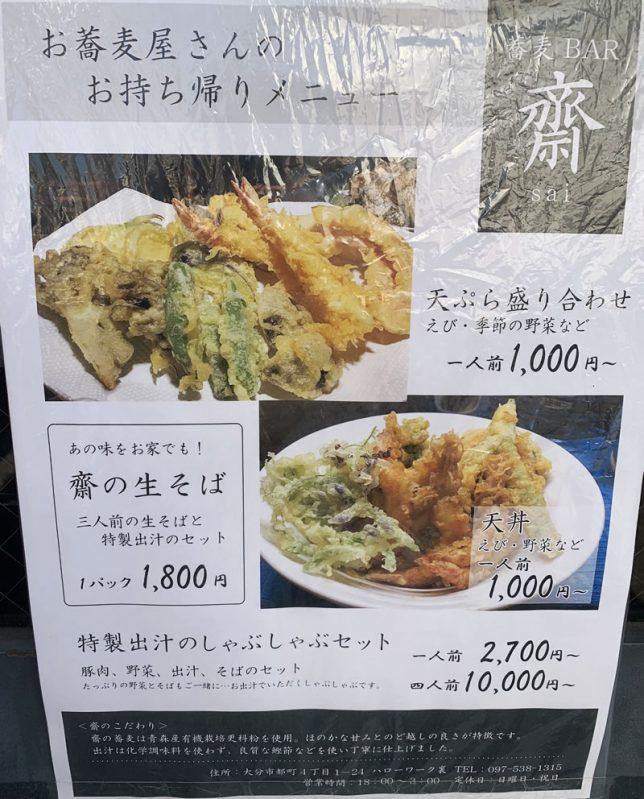蕎麦BAR 齋