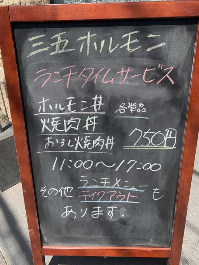 三五ホルモン 都町店