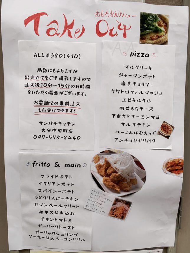 サンパチキッチン 大分中央町店