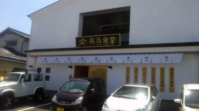 長浜食堂外観