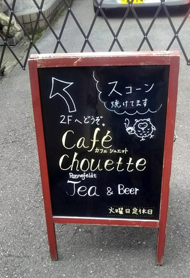 カフェ看板1