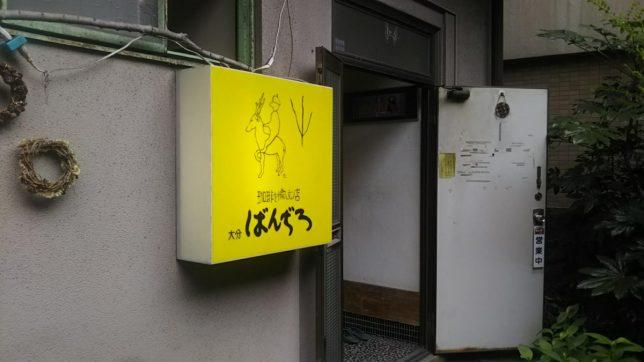 ばんぢろ入り口3