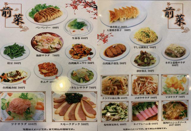 食府メニュー3