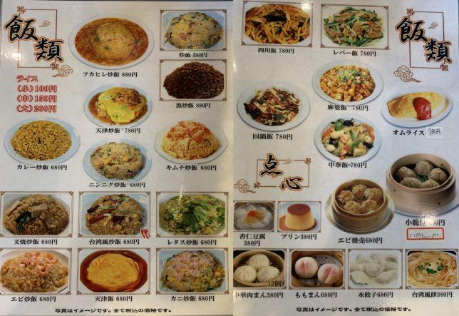 食府メニュー6