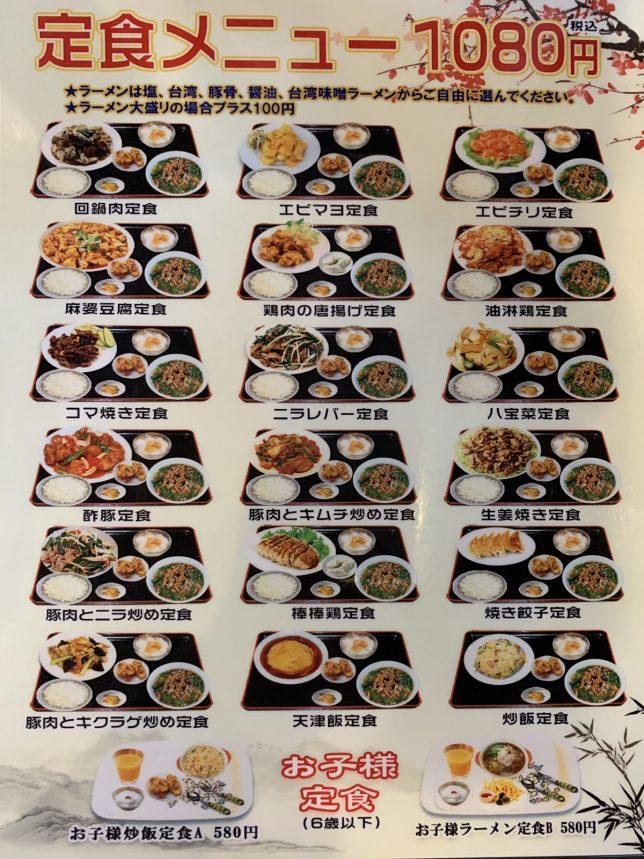 食府メニュー11
