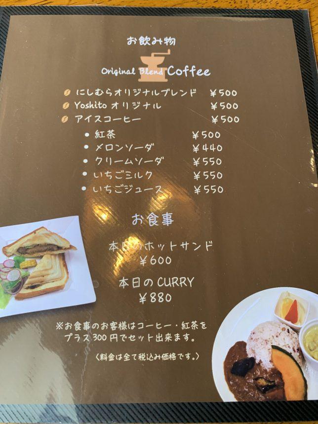にしむら珈琲メニュー1